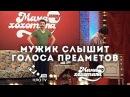 Мужик слышит голоса предметов Мамахохотала-шоу НЛО TV
