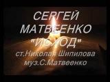 ИСХОД  Сергей Матвеенко ст. Н.Шипилов