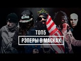 ТОП5 РЭПЕРЫ В МАСКАХ Billy Milligan,  Big Russian Boss, Луперкаль, Паша Техник #vsrap