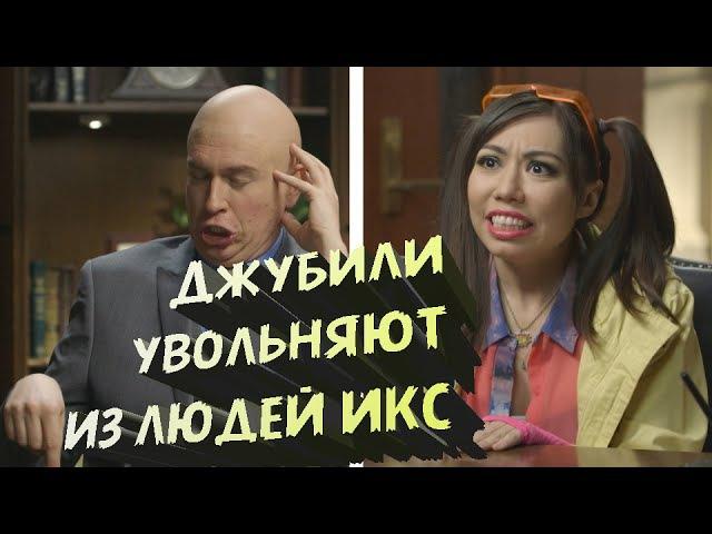 Экс-Мэн Джубили Ex-Men Jubilee RUS