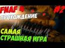 Five Nights At Freddy's 4 ПРОХОЖДЕНИЕ - САМАЯ СТРАШНАЯ ИГРА 2015 ГОДА! - 5 ночей у Фредди