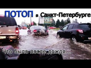Затопило Питер, град в Питере, Потоп в Санкт-Петербурге СПБ в Июле!