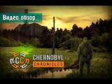 Обзор Chernobyl Chronicles
