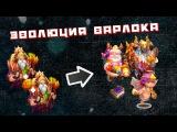Битва Замков #21 - Эволюция Варлока, ход конем!