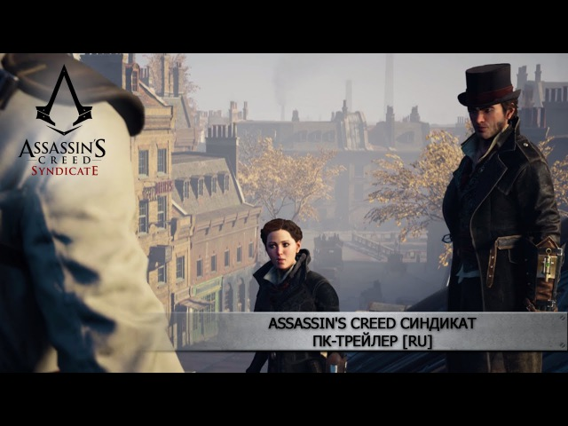 Assassin's Creed Синдикат - Трейлер выхода на ПК [RU]