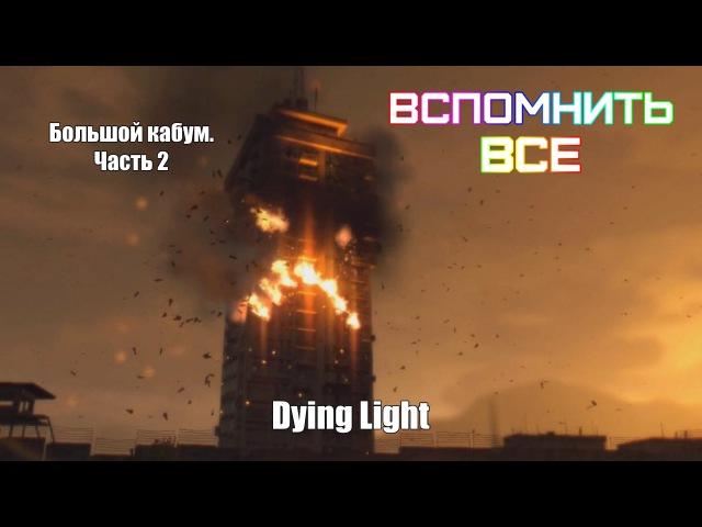 Большой кабум Часть 2 Прохождение игры Dying Light 13 Задание Огненное Лицо