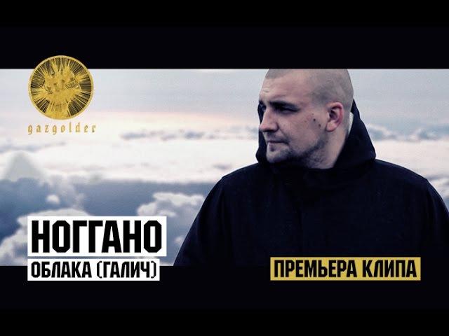 Ноггано - Облака (OST Газгольдер)