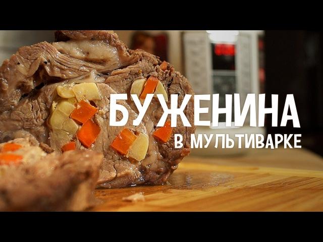 Буженина в мультиварке. Сочная свинина в мультиварке. Мясо в мультиварке