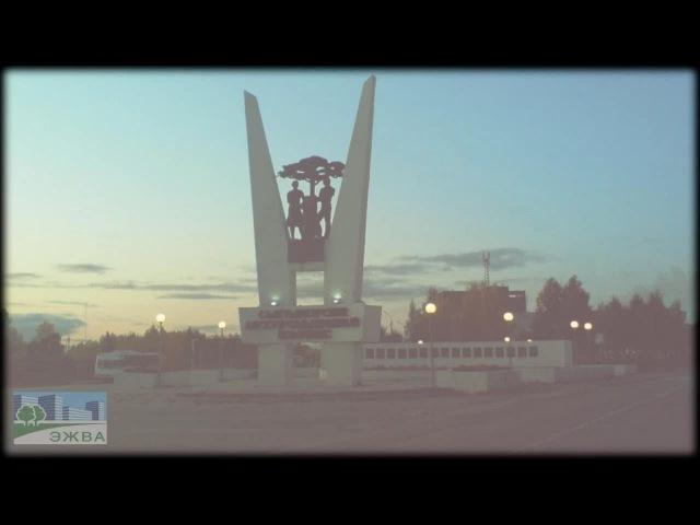 Эжва - Эжвинский район г. Сыктывкара (Video Mix)