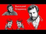 Владимир Высоцкий - Ноль-семь