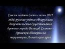 Древний город Славяно Ариев на Алтае