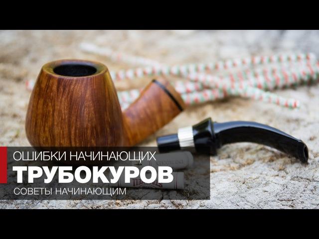 Как курить трубку - Советы начинающим курильщикам трубки | Самые распространенные ошибки