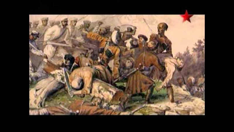 Неизвестные битвы России 3 Ахульго 1839 г