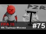 Прохождение FIFA 15 - #75  Арсенал и Уфа