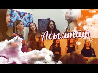 Асылташ - Язмыш ۞ Alqanat cover ۞ Квартирник МТС