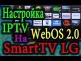 Настройка IPTV на телевизорах LG WebOS 2.0!!!