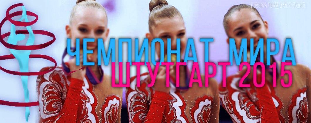 Чемпионат мира по художественной гимнастике. Штутгарт. 7-13 сентября 2015 1S303ghQMlw