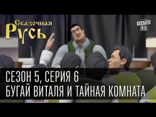 Мультфильм Сказочная Русь - 5. Серия 6 - Бугай Виталя и Тайная комната