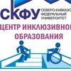 Центр инклюзивного образования СКФУ г.Ставрополь