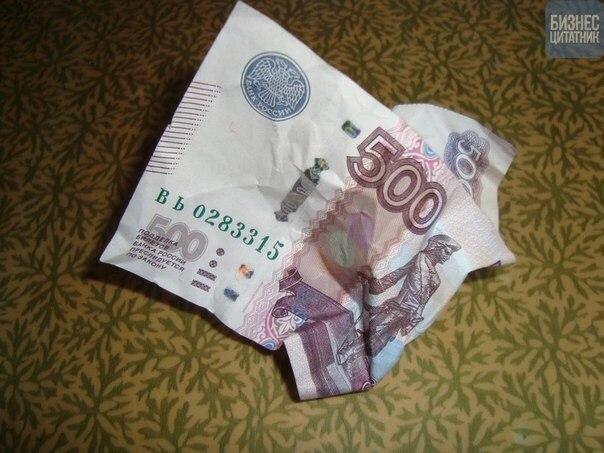 500 рублейОдин очень известный психолог начал свой семинар по психол