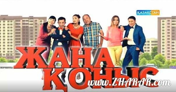 Қазақша сериал: Жаңа қоңыс (1-2 бөлім)