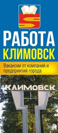 Свежие вакансии в климовске свежие вакансии о работе в серпухове