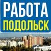 Работа в Подольске