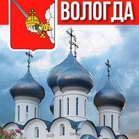 rabota_vologda
