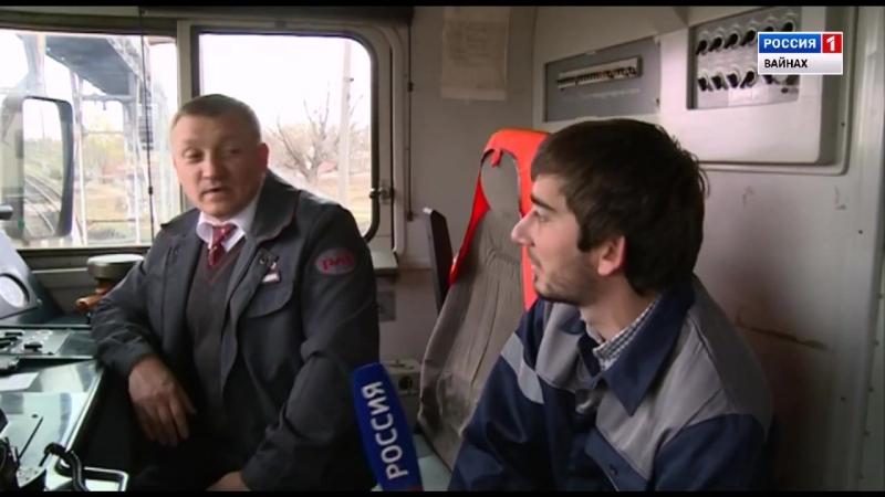 Профессия Машинист поезда (Товсултанов Ахмед), Чечня.