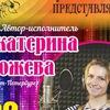 ЕКАТЕРИНА БОЖЕВА (СПб). Творческий вечер