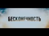 Стартрек 3_ Бесконечность – Русский Тизер-Трейлер (2016)