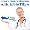 Альтернатива. Анатомическая/ортопедическая обувь