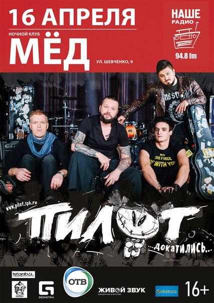 1604  ПИЛОТ  Клуб МЁД  Екатеринбург