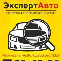 автоюрист ярославль