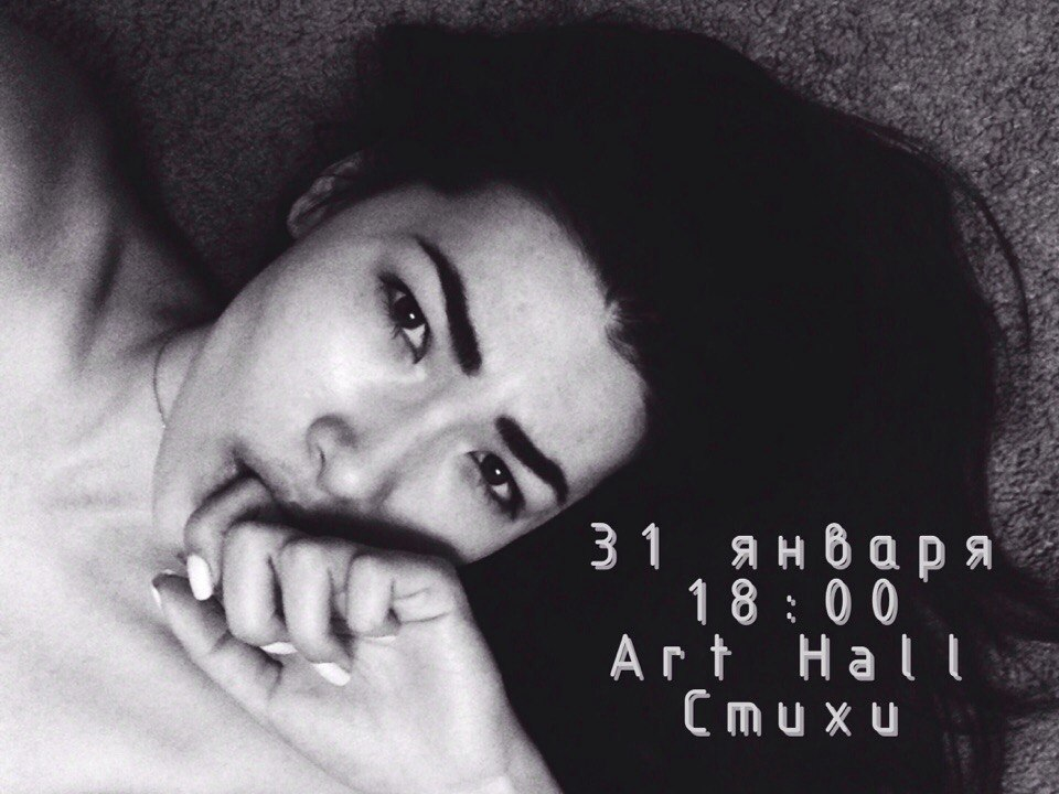 Афиша Хабаровск Поэтический вечер Анжелики Ким / Арт Холл