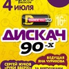 ★4/07/2015★ДИСКАЧ 90-x DFM @ SPACE MOSCOW