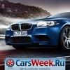 CarsWeek.ru - автомобили онлайн