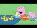 Свинка Пеппа (Peppa Pig) мультик на русском 2 сезон 11 серия - Кораблики