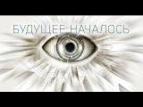 Образование в России глазами агентов США. Проект