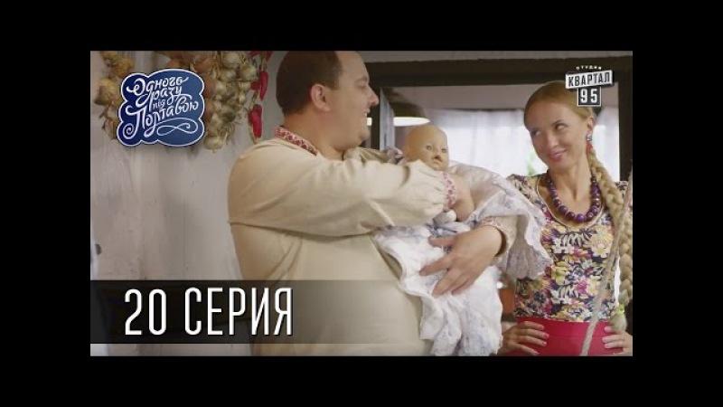 Однажды под Полтавой - комедийный сериал | Выпуск 20 комедия юмор