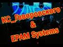 Креативная студия Говоровского корпоратив Epam 2016
