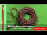 Кольцо амигуруми крючком - Урок 13. How to crochet the Center Ring (second method)