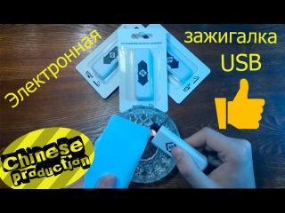 Посылка из Китая #3. Электронная зажигалка c зарядкой от USB. Aliexpress.