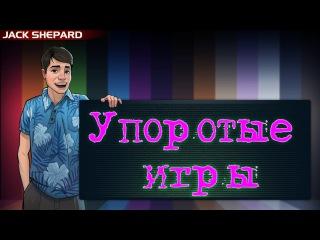 Упоротые игры - Ди Каприо Топчик