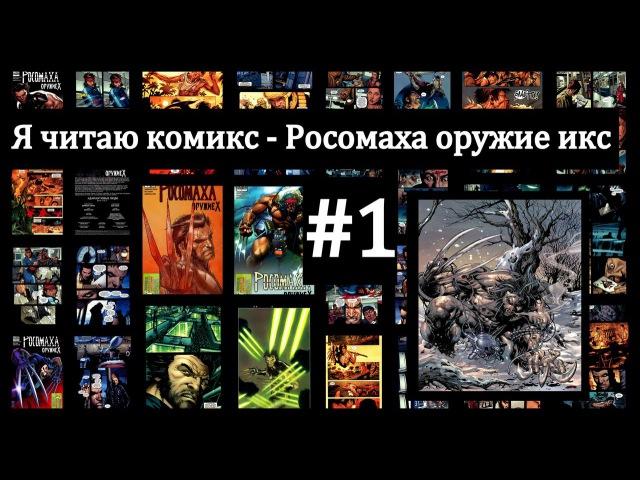 Я читаю комикс - Росомаха оружие икс 1