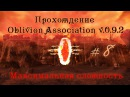 Прохождение Oblivion Association v 0 9 2 ч 8 бонусы и секреты шпиля Фросткрег ч 1 максимальная сложн