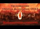 Прохождение Oblivion Association v 0 9 2 ч 3 маленький экскурс Фросткрег создание сундука максимальн