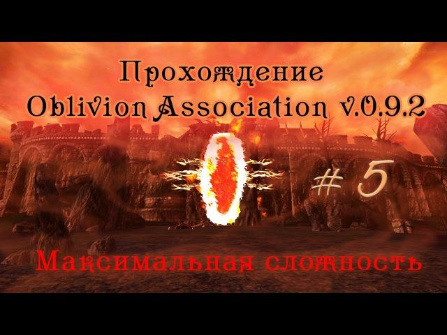 Прохождение Oblivion Association v 0 9 2 ч 5 основные города Сиродила ч 2максимальная сложность