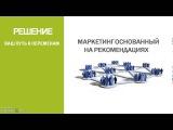 Бизнес план Амвэй Россия 2016 часть 1