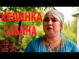 Казахские фильмы, КЕЛИНКА САБИНА, самая смешная комедия, смотреть кино новинки